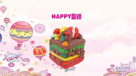 益起玩奇趣屋手工乐园 儿童趣味DIY秀之创意happy蛋糕