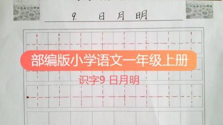 写字微课! 部编版语文一年级上册识字9  日月明生字书写