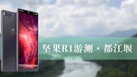 「手机游测」第03期: 都江堰——锤子坚果R1、小米Mix2s、iPhone X相机对比评测