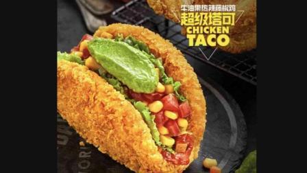 这难道是墨西哥鸡肉卷的变向回归? KFC夏季新品墨西哥热辣牛油锅超级塔可试吃评测