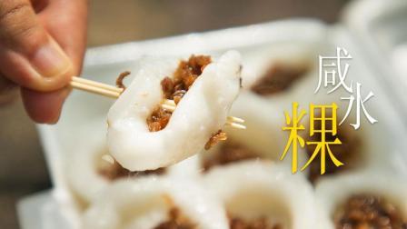 美食台 | 广东人吃大米, 花样真多!
