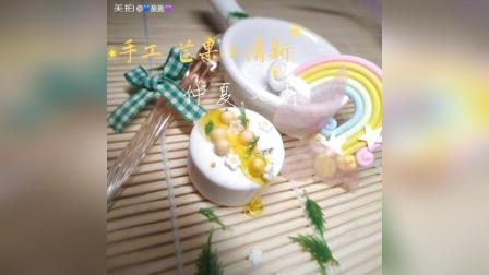 粘土diy芒果半淋面蛋糕