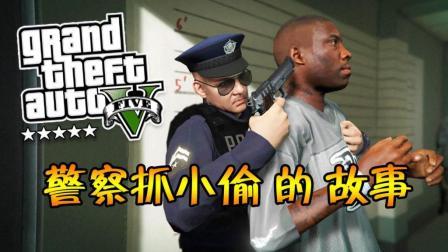 GTA5 & 警察抓小偷丨史上最狗血的剧情? 反转再反转