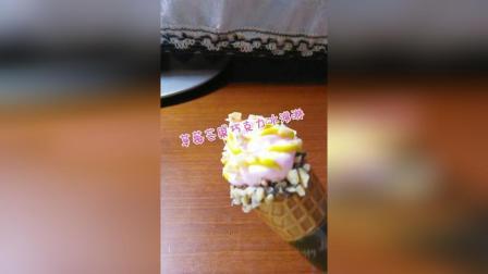 《草莓芒果巧克力冰淇淋》由于