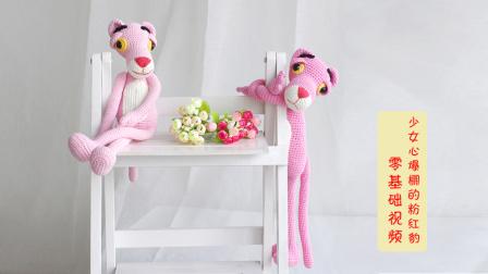 粉红豹大号玩偶视频上集方法视频