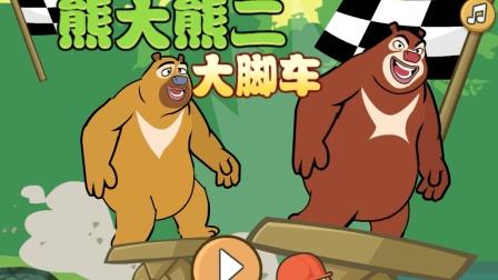 熊大熊二比赛大脚车 熊出没小游戏