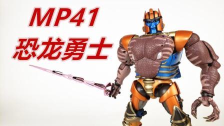 价高难买? 理财产品? 变形金刚MP41恐龙勇士 超能勇士-刘哥模玩