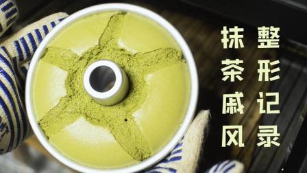 东南亚的戚风整容术-6寸抹茶烟囱戚风蛋糕