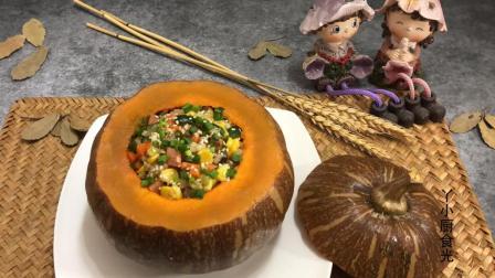 1个小南瓜、1碗剩饭, 做出让人流连忘返的美食, 五彩南瓜盅饭!