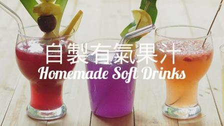 自制有气果汁  利用酵母力量  在家做无添加汽水
