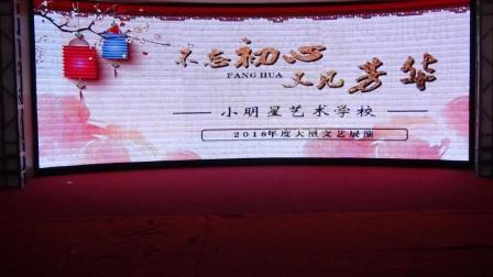 小明星艺术学校演出   2018年8月  中