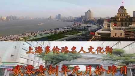 贰零壹捌年元月拾肆日游上海多伦路名人文化街