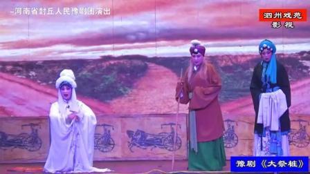 """豫剧《大祭桩》选段""""婆母娘且息怒站在路口""""郭玉芹演唱"""