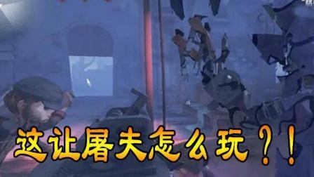 第五人格: 玩家意外发现4秒挣脱屠夫的秘诀, 屠夫