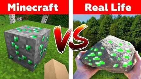 我的世界-游戏版VS现实版 挖钻石 你更喜欢哪个
