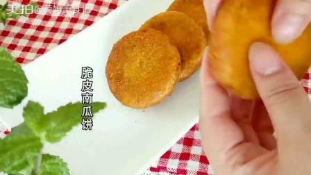 脆皮南瓜饼, 香甜, 软糯, 一炸一煎两种口感