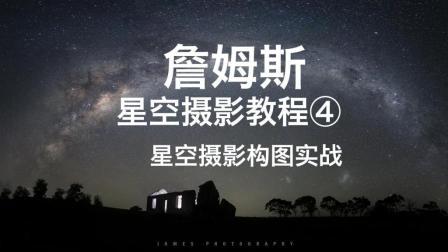 詹姆斯星空摄影教程之四: 实战星空拍摄(构图)