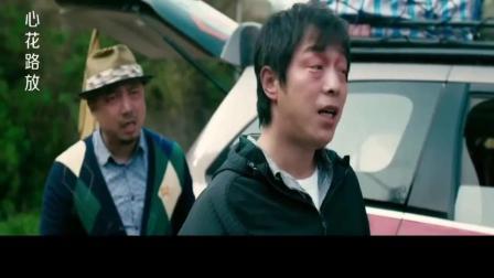 《心花路放》经典爆笑片段, 黄渤这演技不愧是影