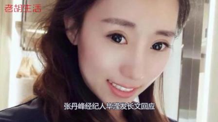 张丹峰工作室发声明怒斥自媒体造谣 要追究法律责任