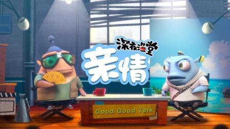 深夜渔堂—鱼老板の日常 第66集 成功跟父母有关系吗?