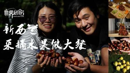 世界厨房Catchandcook 第一季 新西兰农场采摘水果做大餐