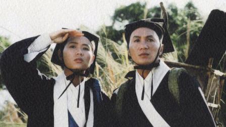 港乐穿梭机08: 重温香港武侠电影金曲 最是难忘《沧海一声笑》