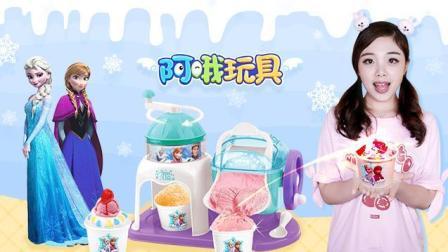 阿哦玩具 夏日去暑魔法,快来制作冰雪奇缘冰淇淋!