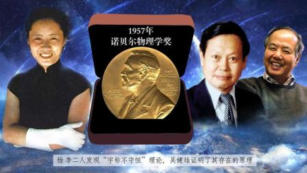 她来自中国 是世界上最顶尖的女科学家 人们都说她应该拿诺贝尔奖!
