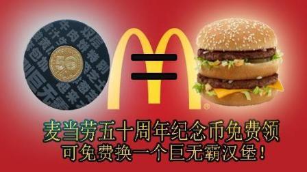麦当劳五十周年纪念币免费领! 可兑换一个巨无霸汉堡