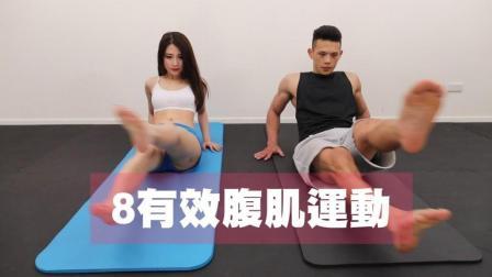 女生8个超有效腹肌运动