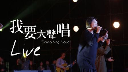 约书亚乐团 -【我要大声唱 / Gonna Sing Aloud】