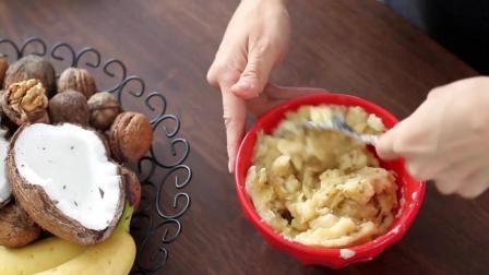 核桃香蕉蛋糕 , 用各种水果, 果仁制作的蛋糕, 小伙伴吃了都说好吃