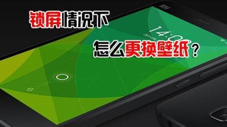 小米手机锁屏情况下也能更换锁屏壁纸, 只需一步操作, 快来学习吧