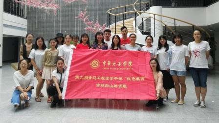 """中华女子学院第九期青马工程团学干部""""红色教育""""白山培训班"""