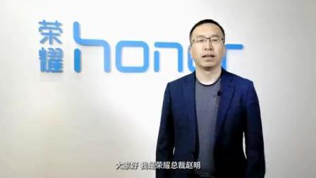 8月7号苏宁荣耀品牌日买手机会有什么优惠? 听荣耀总裁赵明怎么说