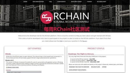 如何参加每周RChain/RNode社区测试