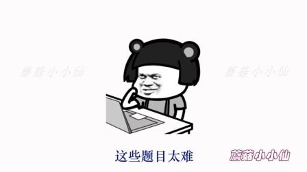 蘑菇小小仙搞笑改编学生版《拥抱着你离去》, 学生党伤不起啊!