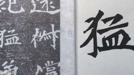 李璧墓志单字临摹, 魏碑中的反犬旁如何处理, 学习书法中的变通