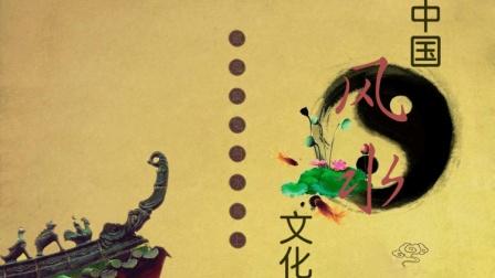 中国风水文化8.085-100集