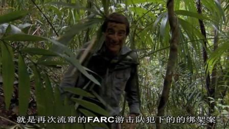 贝爷在加勒比, 怕被绑架, 教你丛林匿行!