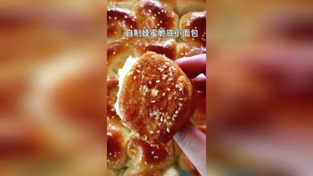 超好吃的蜂蜜脆底小面包