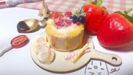 DIY水果奶油黏土蛋糕制作分享