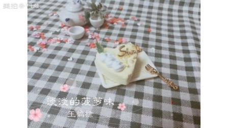 菠萝味的黏土奶油蛋糕制作分享