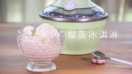 """【榴莲冰淇淋】""""冰激凌机购自走秀网APP"""