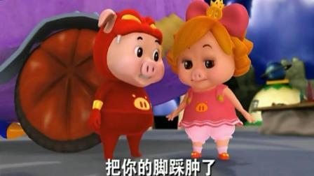 猪猪侠: 得知王子让公主轮流试穿水晶鞋, 小猪猪故意踩肿菲菲的脚