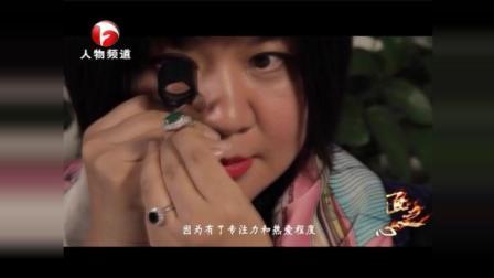 安徽电视台人物频道: 匠之心 珠氤氲兮宝凝沁 设天工兮计匠心