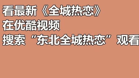 全城热恋 2012 全城热恋
