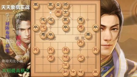 天天象棋实战: 记住了, 业8-1的棋友走三步虎, 就该这样限制他