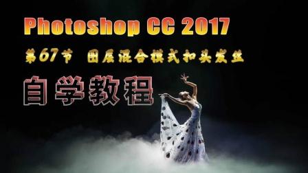 67 Photoshop CC2017 图层混合模式扣头发丝 自学教程