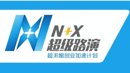 N+X超级路演介绍片